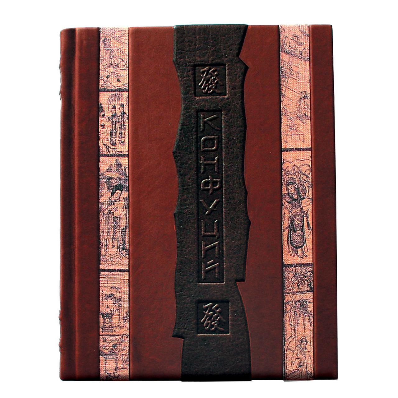 "Книга ""Конфуций. Афоризмы мудрости"""