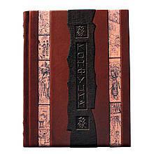 """Книга в шкіряній палітурці """"Конфуцій. Афоризми мудрості"""""""