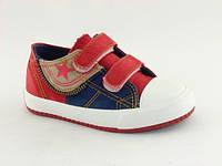 Детская спортивная обувь кеды Шалунишка:200-004, р. 26-31