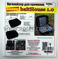 """Органайзер - baitHouse 1.0 - со """"столом"""" для приманок"""