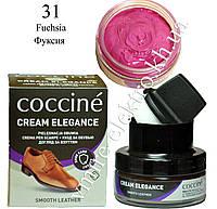 Крем для обуви из кожи Фуксия Coccine (Fuchsia 31) 50 мл