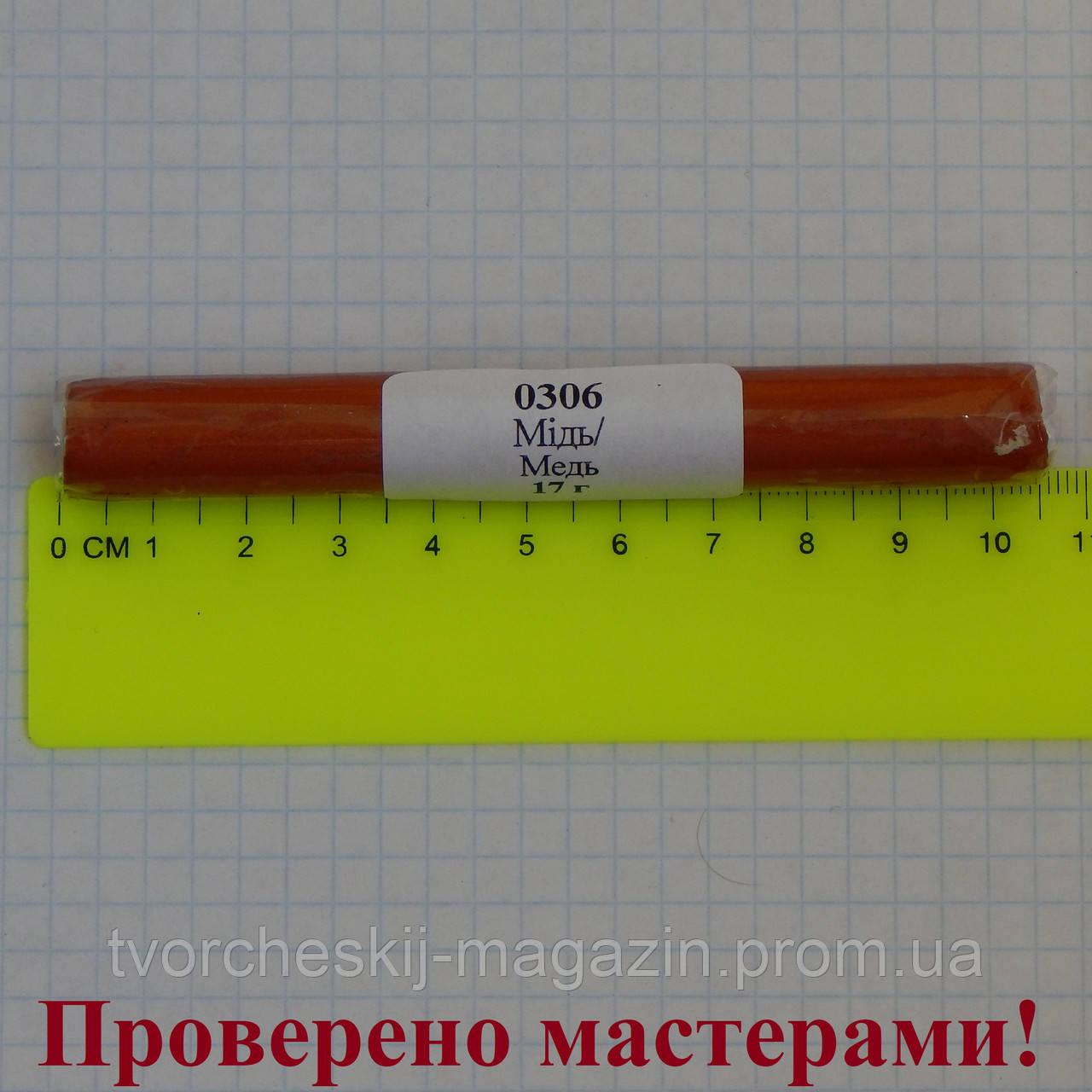 Полимерная глина LEMA (Лема), цвет медь, 17 г.