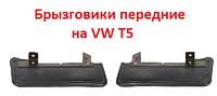 Брызговики для VolksWagen Т5 VW на T5 (2шт) передние Transporter Фольксваген Т5
