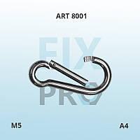 Карабин пожарный нержавеющий ART 8001 М5 А4