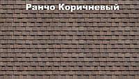 Битумная черепица ШИНГЛАС коллекция РАНЧО (окисленный битум), цвет коричневый