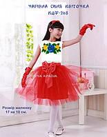 Заготовка детского костюма для вышивки КДФ-268. ЧАРІВНА СИНЯ КВІТОЧКА