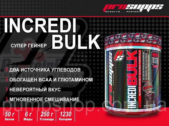 Вітамінний ProSupps IncrediBULK-2.6 кг, фото 2