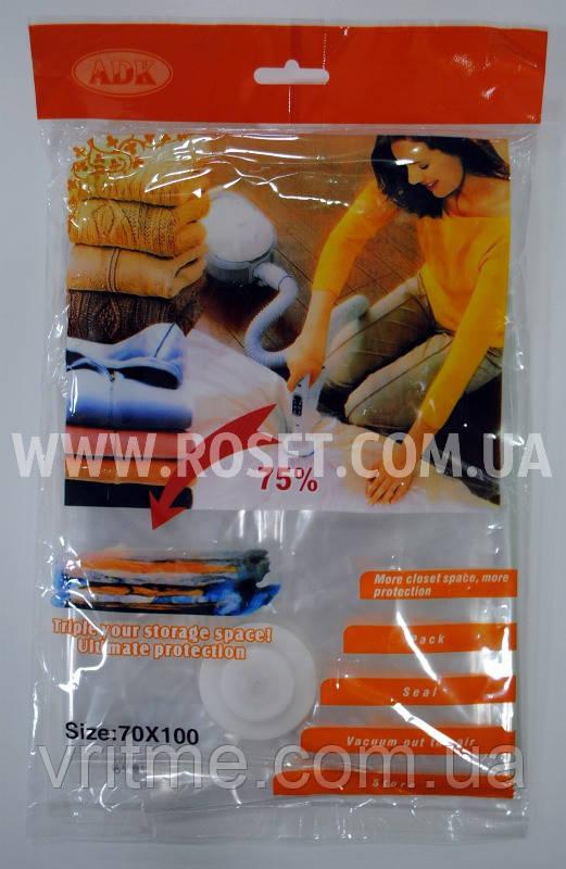 Вакуумные пакеты для хранения вещей - ADK 70x100