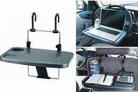 Автомобильный столик Multi tray, Столик подставка в машину, Раскладной столик в авто, Автомобильная подставка