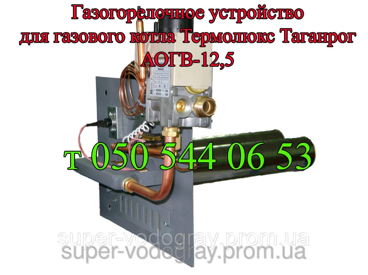 Схема термолюкса аогв 12 5