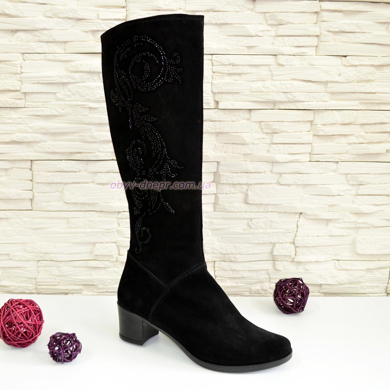 Сапоги замшевые классические демисезонные женские на каблуке, декорированы накаткой камней.