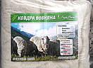 Теплое шерстяное одеяло на овчине оптом 150х210, фото 3
