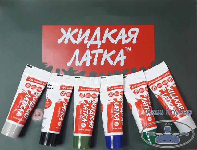 Купить Жидкую Латку для ПВХ в Украине: Киев, Одесса, Запорожье, Харьков - клей жидкая латка - жидкая латка инструкция