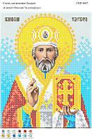 Святой Николай Чудотворец. СВР - 4007 (А4)