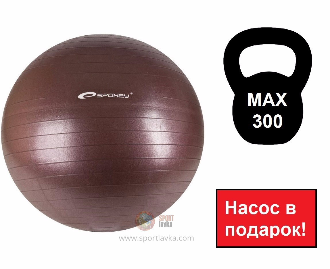 Гимнастический мяч с насосом Spokey Fitball ll 55 см (838339), фитбол, мяч для фитнеса