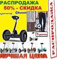 Сигвей - смарт гироскутер, мини-сигвей Ninebot Mini.Колеса 10,5″.