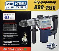 Перфоратор Ижмаш ИПП-1350