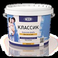 Акриловая краска для стен Mixon Классик. 10 л