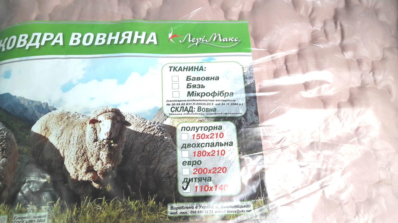 Детское одеяло на овчине оптом 110х140