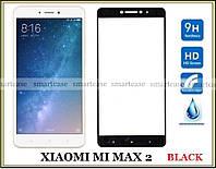 Full Cover 2.5D black защитное стекло Xiaomi Mi Max 2 черные рамки 0.26 мм