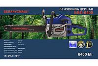 Бензопила Беларусмаш ББП-6400