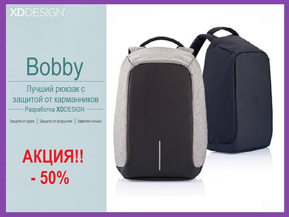 """Городской рюкзак Bobby антивор 15,6"""" с системой usb-зарядки xd design (бобби умный рюкзак для ноутбук), фото 2"""