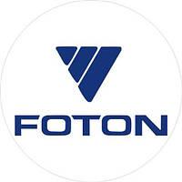 Запчасти для китайских грузовых автомобилей Foton (Фотон)