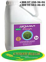 Фунгицид Дезарал Екстра (карбендазим, 500 г/л+флутриафол, 250 г/л)