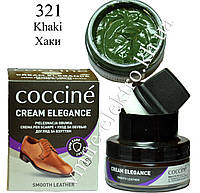 Крем для обуви из кожи темно зеленый (Хаки) Coccine (Khaki 321) 50 мл