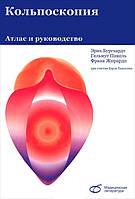 Кольпоскопия. Атлас и руководство, Гельмут Пикель, Франк Жирарди, Эрих Бургхардт, 2008