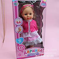 Интерактивная кукла Даринка 42 см