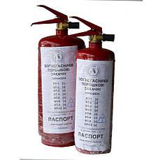 Огнетушитель порошковый Волынянск ВП-1 ABC  2кг