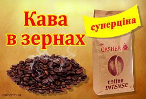 Зерновой кофе CASHER, 1 кг, 3 кг