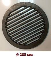 Колосник чавунна решітка кругла 285 мм