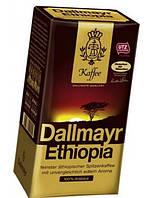 Кофе молотый Dallmayr  Далмаер  Ethiopia 500 гр