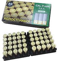 Патроны холостые SAS P.A.C. (пистолетные, 9 мм) 50 штук