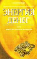 Галина Шереметева Энергия денег, или Деньги в жизни человека
