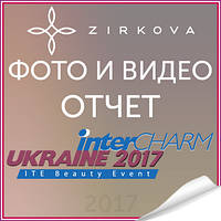 Фото и видео. Отчет с выставки InterCHARM-Ukraine 2017