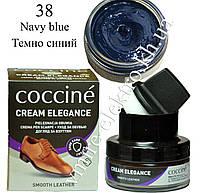 Крем для обуви из кожи Темно синий Coccine (Navy Blue 38) 50 мл