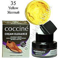 Крем для обуви из кожи Желтый Coccine (Yellow 35) 50 мл
