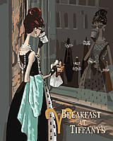 Картина по номерам Идейка Завтрак у Тиффани (KH2675 ) 40 х 50 см