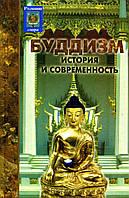 Оксана Семотюк Буддизм. История и современность