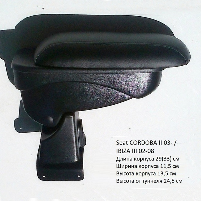 ARS1SECIK01001  Armcik S1 armrest Seat Cordoba II 2002-2009 / Ibiza III 2002-2008