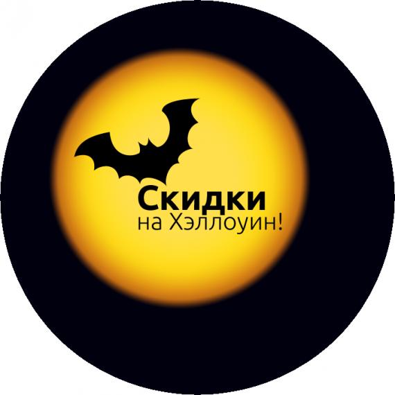 Скидки на Halloween -15 %. Только 28,29,30 октября 2017.