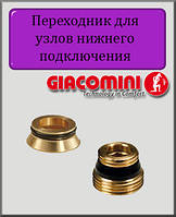 Переходник узлов нижнего подключения радиатора 18 Giacomini