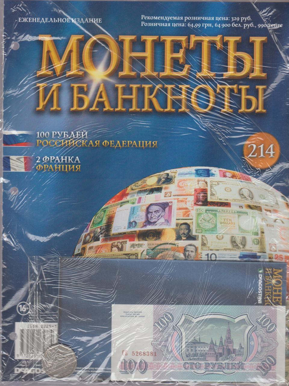 Монеты и банкноты №214
