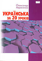 Українська за 20 уроків (самовчитель). Авраменко О.