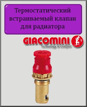 """Термостатический встраиваемый клапан 1/2"""" Giacomini R46CF"""