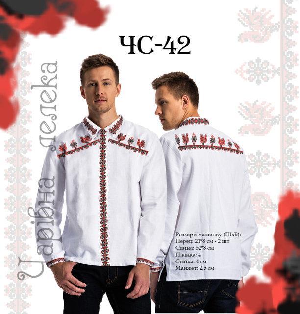 Мужская вышитая сорочка (заготовка) ЧС-42