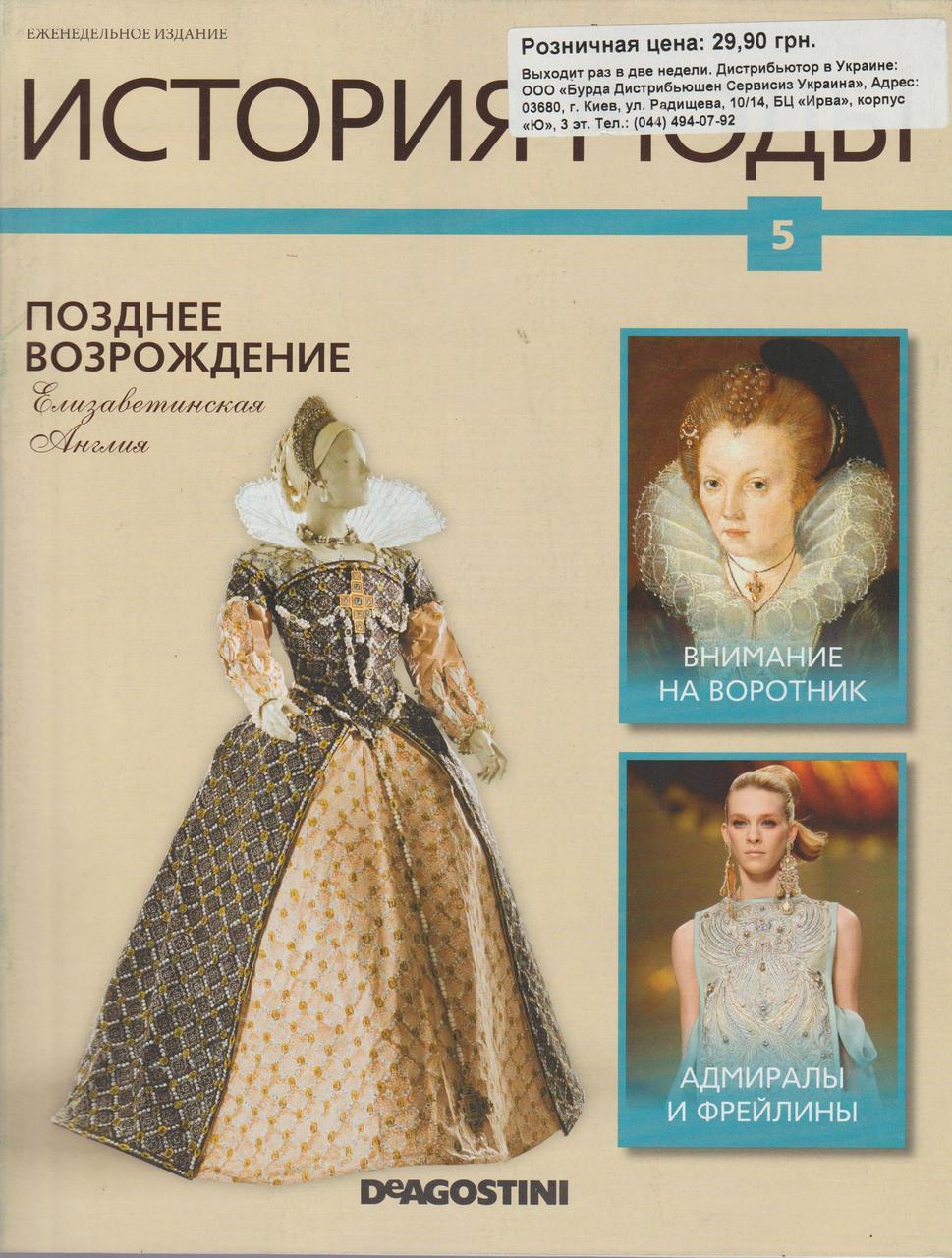 История Моды №5 - Позднее Возрождение. Елизаветинская Англия | Журнал | DeAgostini